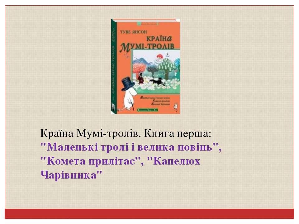 """Країна Мумі-тролів. Книга перша: """"Маленькі тролі і велика повінь"""", """"Комета пр..."""