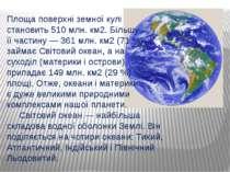 Площа поверхні земної кулі становить 510 млн. км2. Більшу її частину — 361 мл...