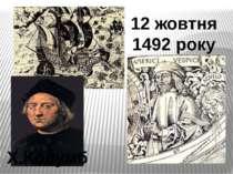 12 жовтня 1492 року Х.Колумб