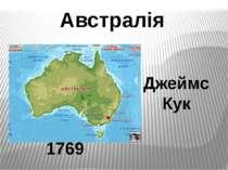 Австралія 1769 Джеймс Кук