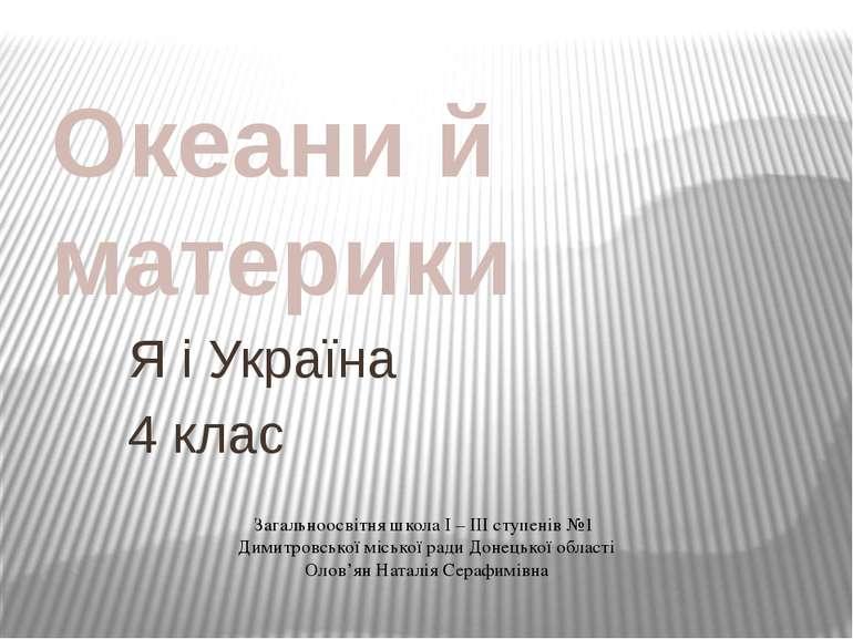 Океани й материки Я і Україна 4 клас Загальноосвітня школа І – ІІІ ступенів №...
