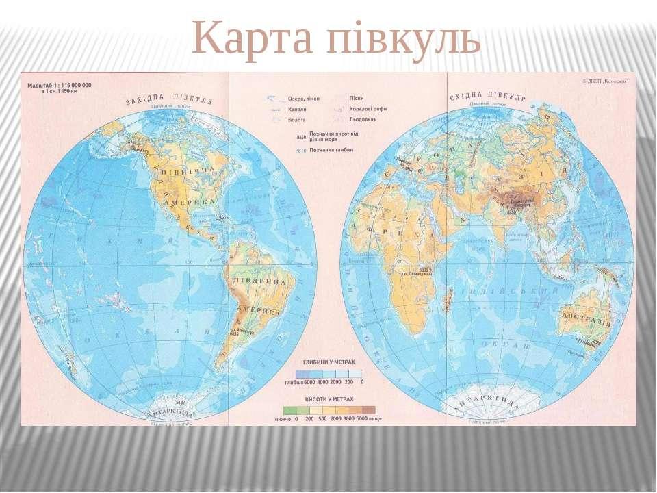 Карта півкуль