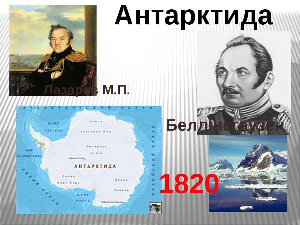 Антарктида Лазарев М.П. Беллінсгаузен 1820