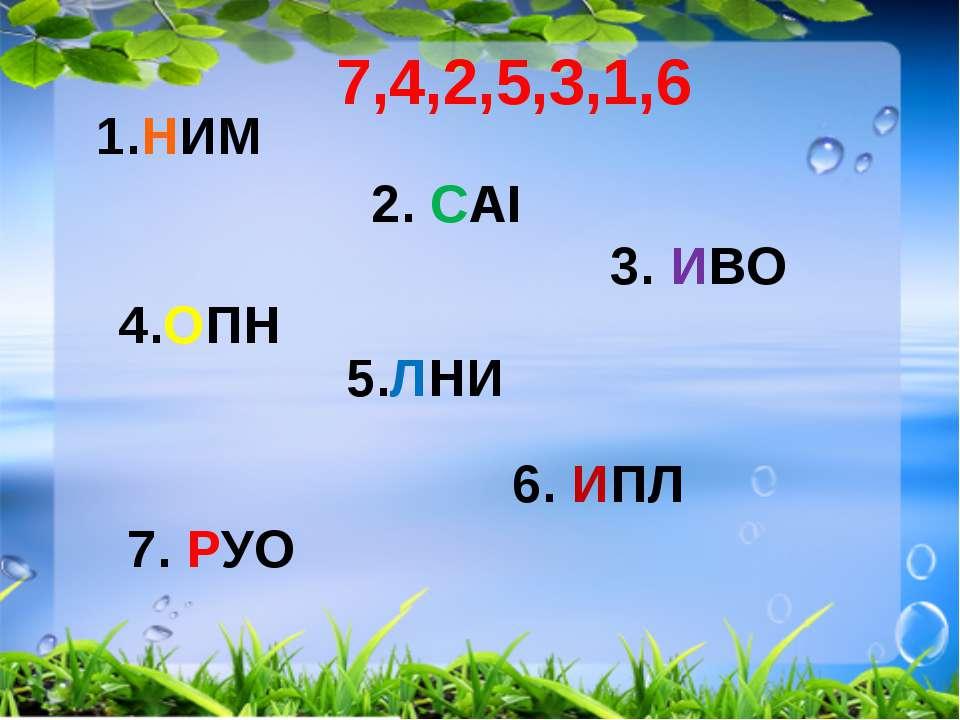 1.НИМ 2. САІ 3. ИВО 4.ОПН 5.ЛНИ 6. ИПЛ 7. РУО 7,4,2,5,3,1,6