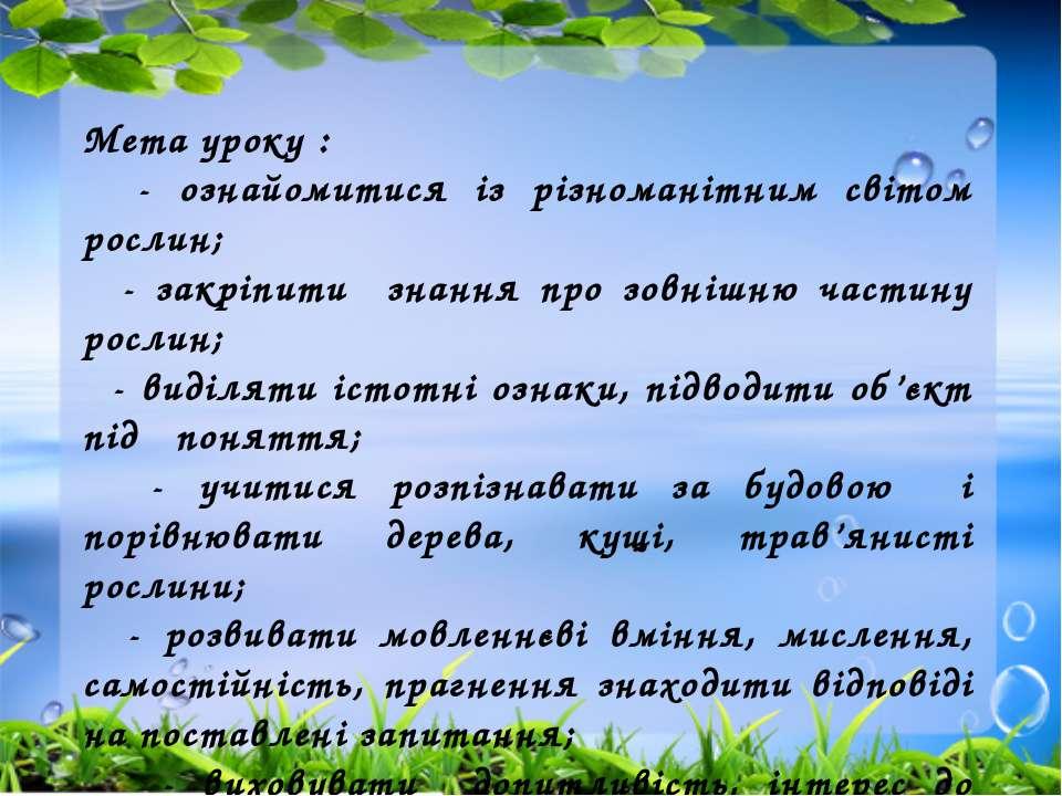 Мета уроку : - ознайомитися із різноманітним світом рослин; - закріпити знанн...