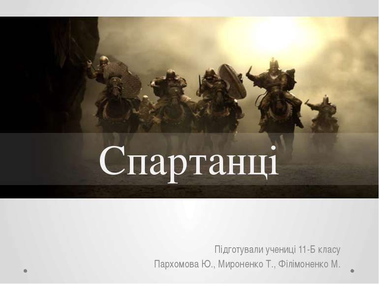 Спартанці Підготували учениці 11-Б класу Пархомова Ю., Мироненко Т., Філімоне...