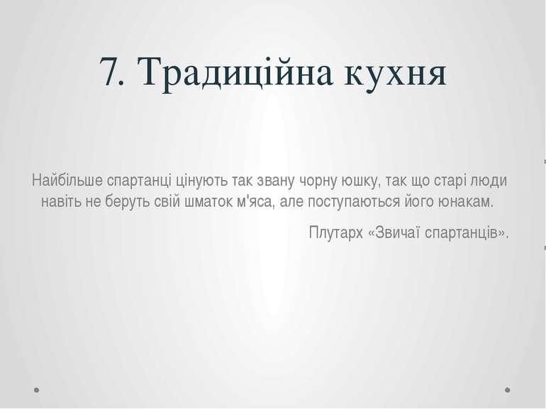 7. Традиційна кухня Найбільше спартанці цінують так звану чорну юшку, так що ...