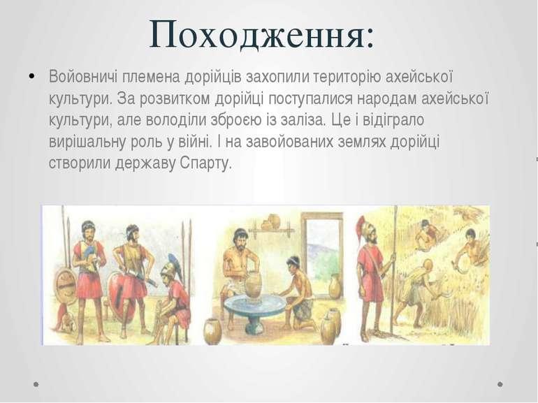 Походження: Войовничі племена дорійців захопили територію ахейської культури....