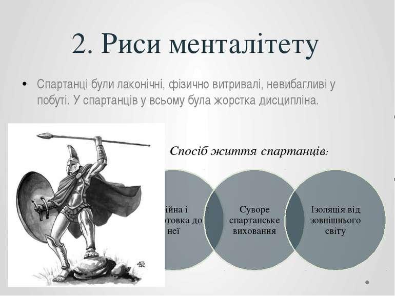 2. Риси менталітету Спартанці були лаконічні, фізично витривалі, невибагливі ...