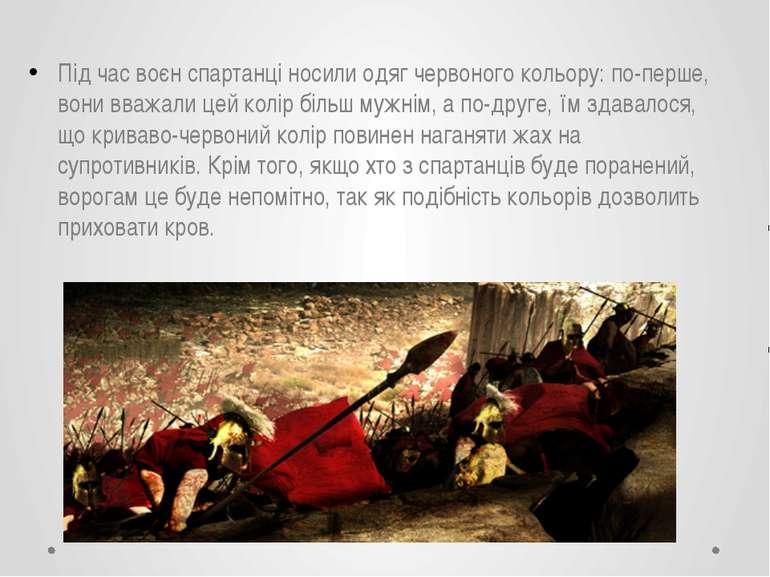 Під час воєн спартанці носили одяг червоного кольору: по-перше, вони вважали ...