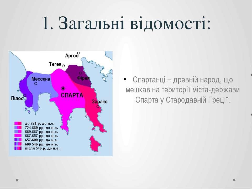 1. Загальні відомості: Спартанці – древній народ, що мешкав на території міст...