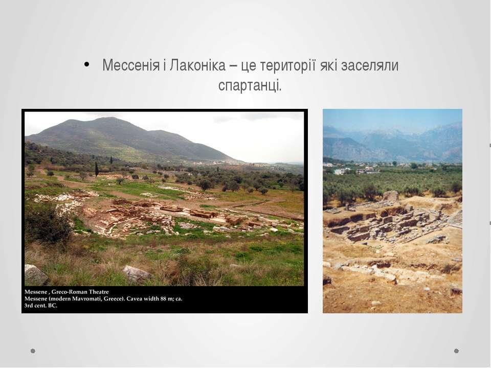 Мессенія і Лаконіка – це території які заселяли спартанці.