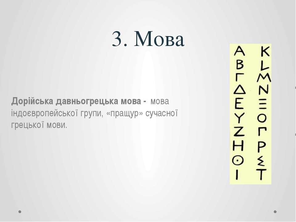 3. Мова Дорійська давньогрецька мова - мова індоєвропейської групи, «пращур» ...