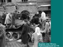 Будапешт, осінь 1956 року. Підбитий радянський танк Т-54