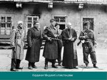 Кардинал Міндсенті з повстанцями