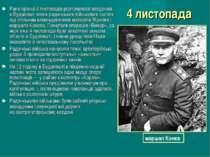 Рано вранці 4 листопада розпочалося введення в Будапешт нових радянських війс...