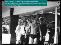 """""""Кров в басейні"""" 6 грудня 1956 на Олімпіаді в Мельбурні. Матч між радянськими..."""
