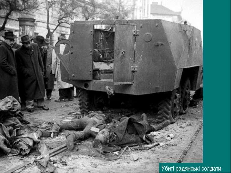 Убиті радянські солдати