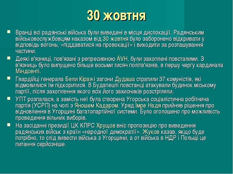 Вранці всі радянські війська були виведені в місця дислокації. Радянським вій...
