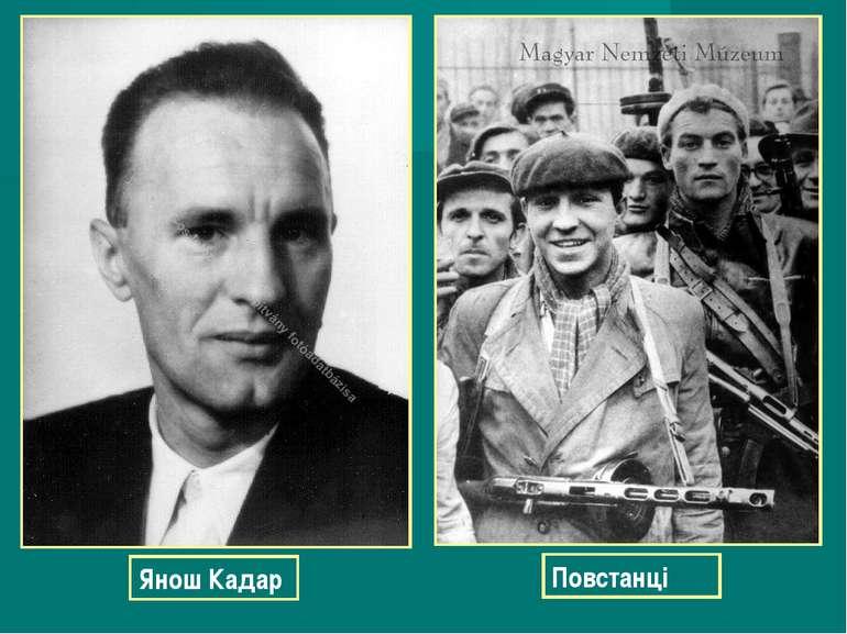 Янош Кадар Повстанці