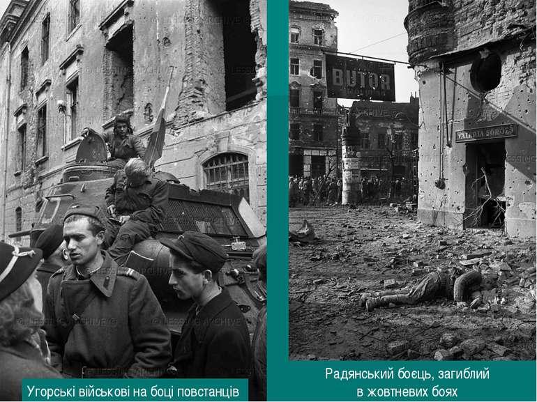 Угорські військові на боці повстанців Радянський боєць, загиблий в жовтневих ...