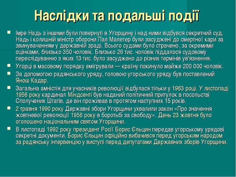 Наслідки та подальші події Імре Надь з іншими були повернуті в Угорщину і над...