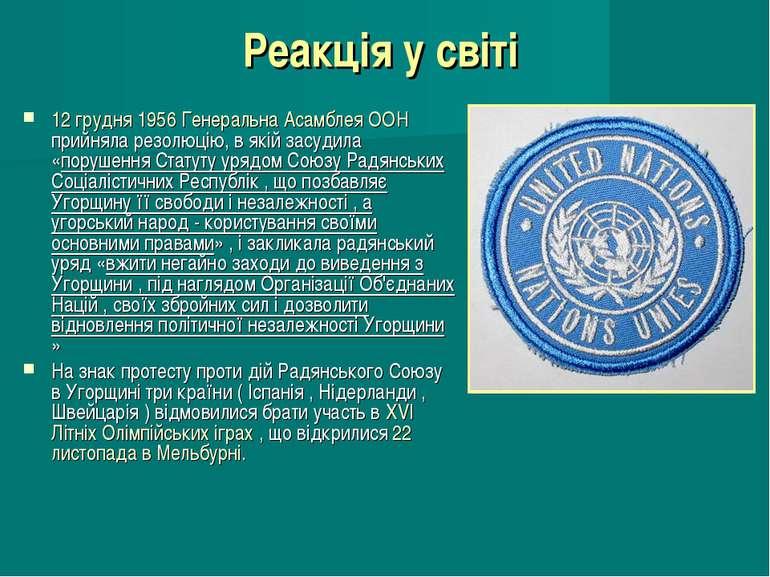 Реакція у світі 12 грудня 1956 Генеральна Асамблея ООН прийняла резолюцію, в ...