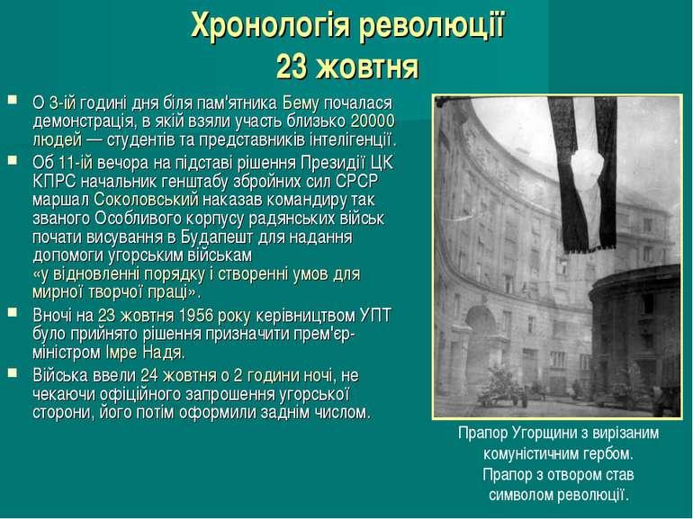 Хронологія революції 23 жовтня О 3-ій годині дня біля пам'ятника Бему почалас...