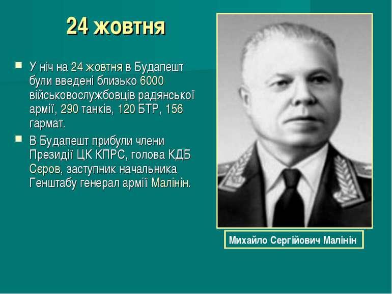 24 жовтня У ніч на 24 жовтня в Будапешт були введені близько 6000 військовосл...
