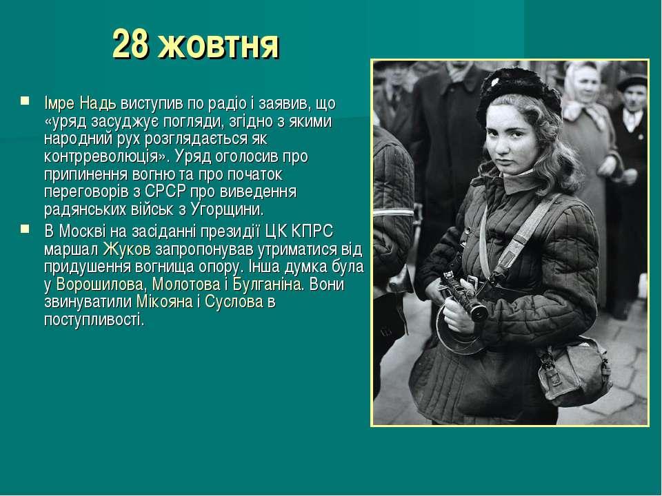 28 жовтня Імре Надь виступив по радіо і заявив, що «уряд засуджує погляди, зг...