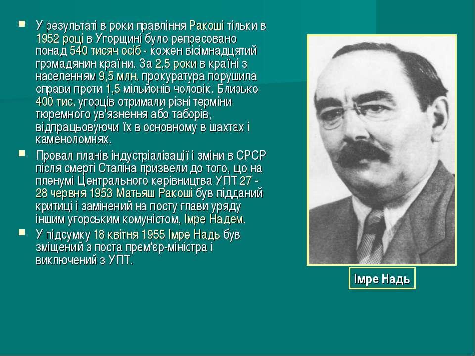 У результаті в роки правління Ракоші тільки в 1952 році в Угорщині було репре...