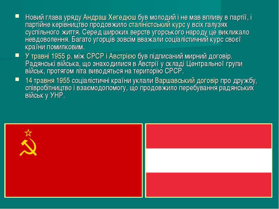 Новий глава уряду Андраш Хегедюш був молодий і не мав впливу в партії, і парт...