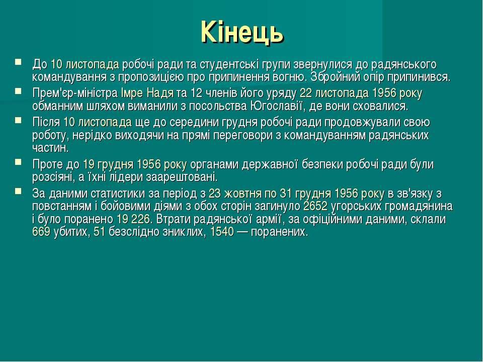 До 10 листопада робочі ради та студентські групи звернулися до радянського ко...