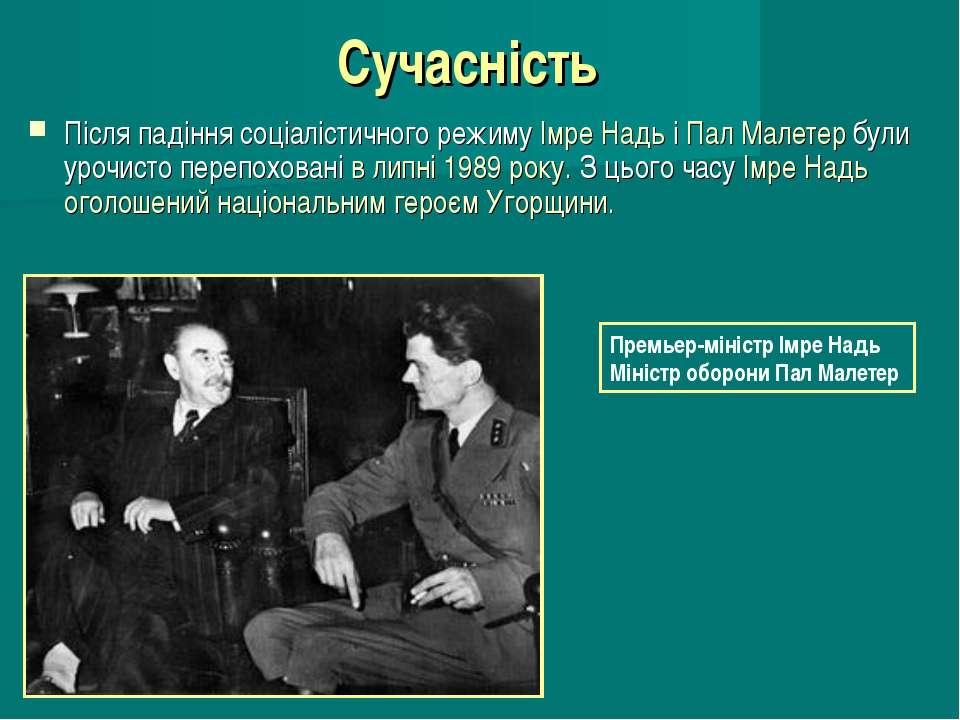 Сучасність Після падіння соціалістичного режиму Імре Надь і Пал Малетер були ...