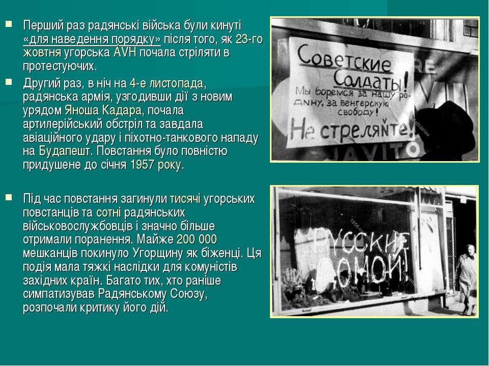 Перший раз радянські війська були кинуті «для наведення порядку» після того, ...