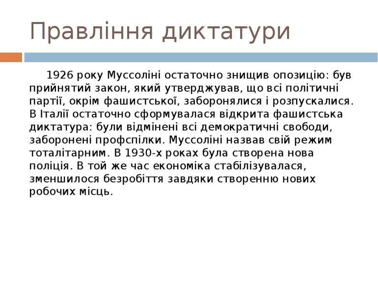 Правління диктатури 1926 року Муссоліні остаточно знищив опозицію: був прийня...