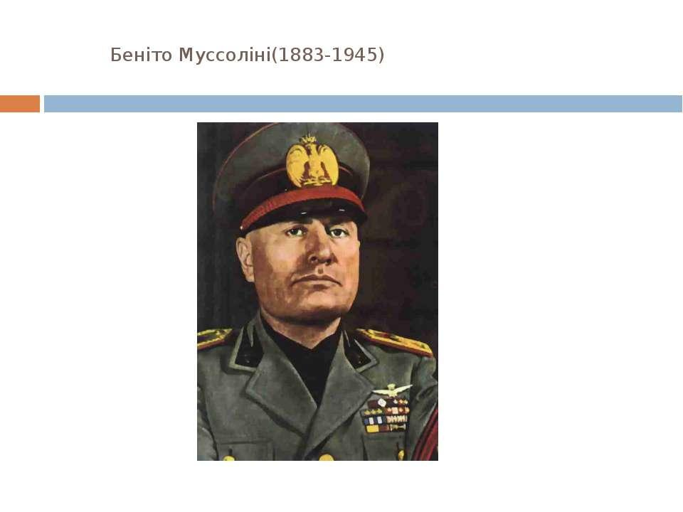 Беніто Муссоліні(1883-1945)