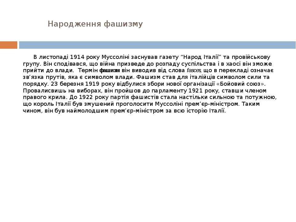 """Народження фашизму В листопаді 1914 року Муссоліні заснував газету """"Народ Іта..."""