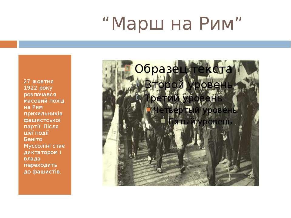 """""""Марш на Рим"""" 27 жовтня 1922 року розпочався масовий похід на Рим прихильникі..."""
