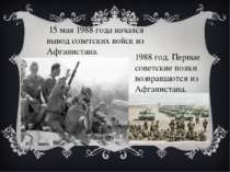 15 мая 1988 года начался вывод советских войск из Афганистана. 1988 год. Перв...