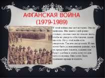 АФГАНСКАЯ ВОЙНА (1979-1989) У этой войны еще нет истории. Она не написана. Мы...