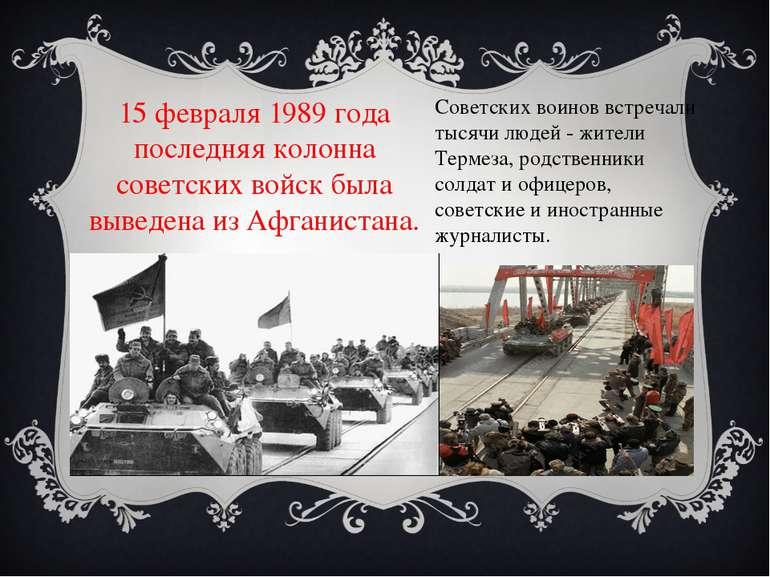 15 февраля 1989 года последняя колонна советских войск была выведена из Афган...