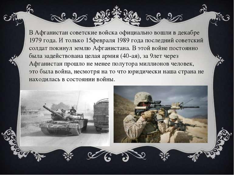 В Афганистан советские войска официально вошли в декабре 1979 года. И только ...