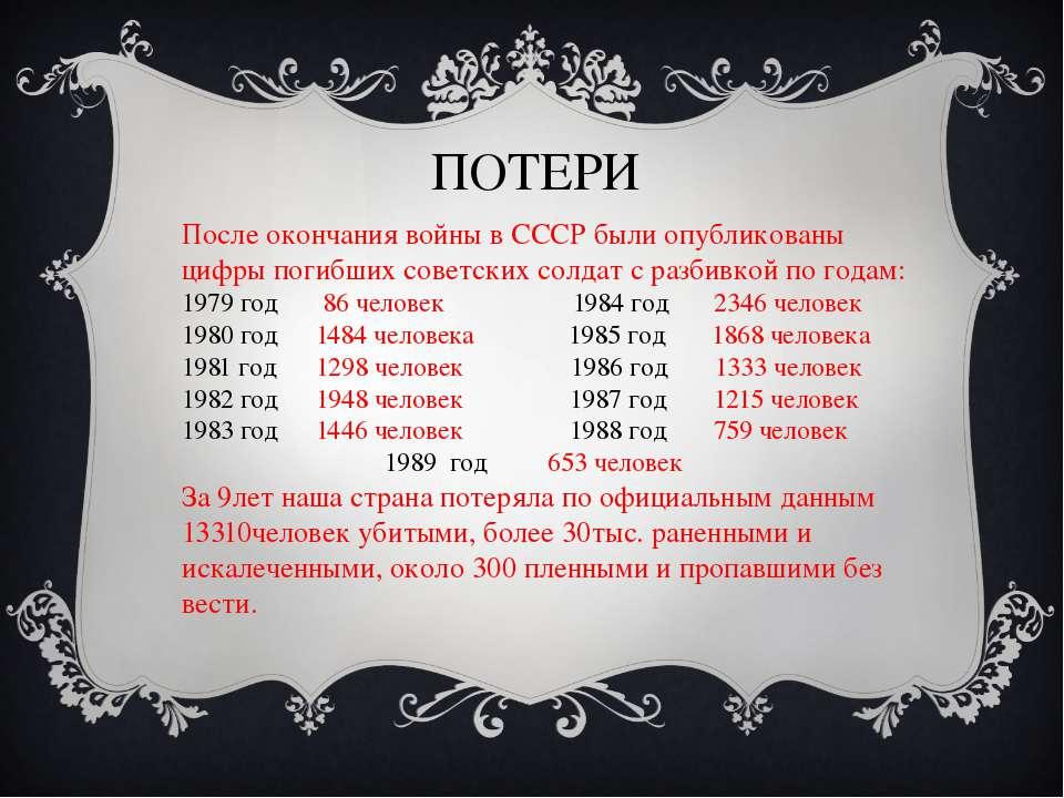 ПОТЕРИ После окончания войны в СССР были опубликованы цифры погибших советски...