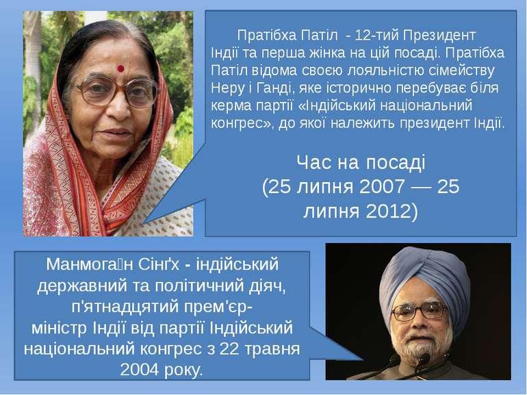 Пратібха Патіл Пратібха Патіл - 12-тийПрезидент Індіїта перша жінка на цій ...