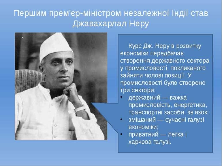 Першим прем'єр-міністром незалежної Індії став Джавахарлал Неру Курс Дж. Неру...