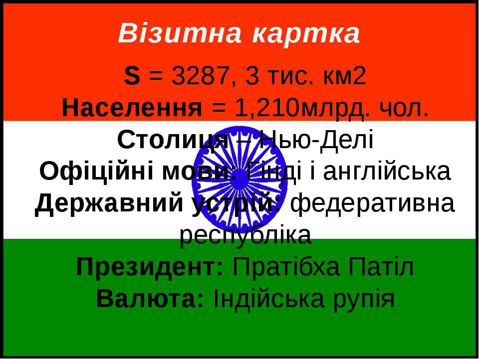 Візитна картка S = 3287, 3 тис. км2 Населення = 1,210млрд. чол. Столиця – Нью...