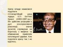 Кризу влади намагався подолати п'ятипартійний уряд лідера ІСП Беттіно Краксі ...
