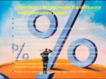 Причини і передумови італійського «економічного дива» Дешева робоча сила. Зал...