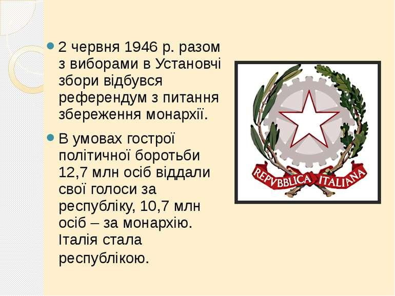 2 червня 1946р. разом з виборами в Установчі збори відбувся референдум з пит...
